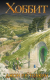 Книга АСТ Хоббит (Толкин Дж.) -