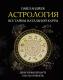 Книга АСТ Астрология. Все тайны натальной карты (Андреев П.) -