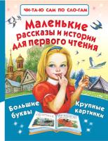 Книга АСТ Маленькие рассказы и истории для первого чтения (Зощенко М. и др.) -