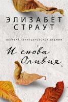 Книга Фантом-пресс И снова Оливия (Страут Э.) -