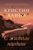Книга Фантом-пресс С жизнью наедине (Ханна К.) -