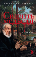Книга Фантом-пресс Сварить медведя (Ниеми М.) -