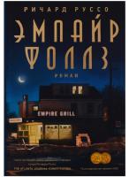 Книга Фантом-пресс Эмпайр Фоллз (Руссо Р.) -