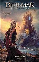 Книга АСТ Ведьмак. Владычица озера (Сапковский А.) -