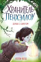 Книга Эксмо Дерево с секретом (Вебб Х.) -