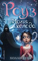 Книга Эксмо Роуз и магия холода (Вебб Х.) -