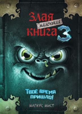 Книга Эксмо Маленькая злая книга 3. Твое время пришло