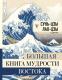 Книга АСТ Большая книга мудрости Востока (Сунь-цзы, Лао-цзы и др.) -