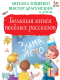 Книга АСТ Большая книга веселых рассказов (Пивоварова И. и др.) -