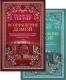 Набор книг Азбука Возвращение домой (Пилчер Р.) -