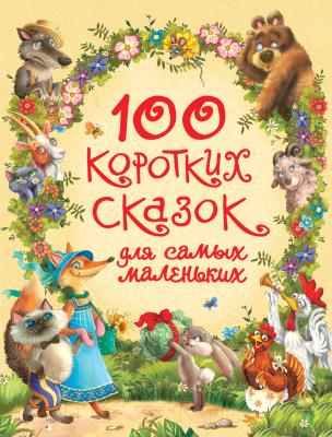 Книга Росмэн 100 коротких сказок для самых маленьких недорого