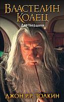 Книга АСТ Властелин Колец. Две твердыни (Толкиен Д.) -