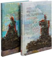 Набор книг Альпина Источник (Рэнд Айн) -