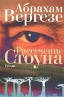 Книга Фантом-пресс Рассечение Стоуна (Вергезе А.) -