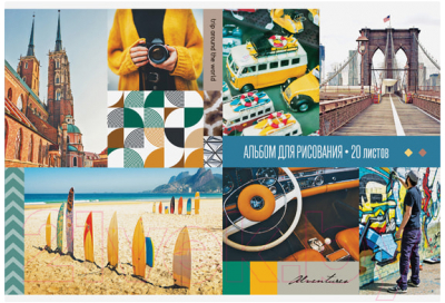 Альбом для рисования, 2 шт. ArtSpace Путешествия. Воплощай мечты / А20ф-26344