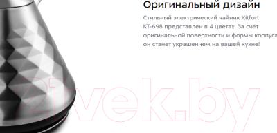 Электрочайник Kitfort KT-698-4 (серебристый)