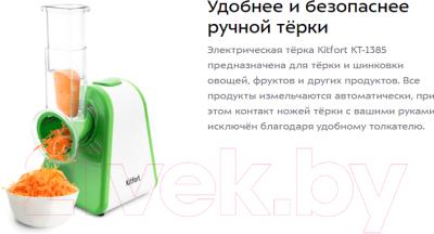 Овощерезка электрическая Kitfort KT-1385