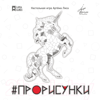 Настольная игра Лавка Игр Прорисунки / ПРИ001