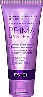 Маска для волос Estel Prima Mysteria ночная крем-маска (100мл) -