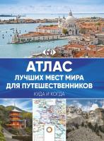Путеводитель АСТ Атлас лучших мест мира для путешественников -
