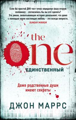 Книга Эксмо The One. Единственный
