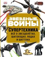 Книга Эксмо Звездные Войны. Супертехника (Уолкер Л.) -