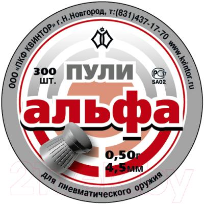 Пульки для пневматики Квинтор Альфа 0.50г
