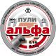 Пульки для пневматики Квинтор Альфа 0.50г (4.5мм, 300шт) -