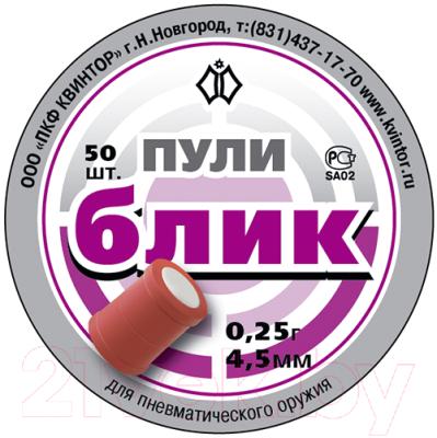 Пульки для пневматики Квинтор Блик 0.25г