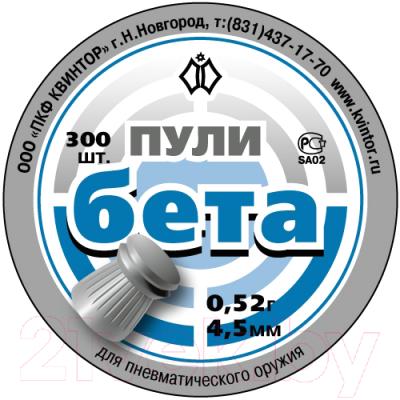 Пульки для пневматики Квинтор Бета 0.52г