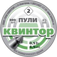 Пульки для пневматики Квинтор №2 0.53г (300шт) -