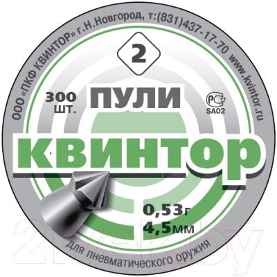 Пульки для пневматики Квинтор №2 0.53г