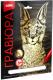 Набор для творчества Lori Гравюра Классика Степная рысь / Гр-555 -