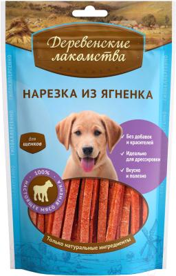 Лакомство для собак Деревенские лакомства Нарезка ягненка