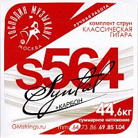 Струны для классической гитары Господин Музыкант S564 Synta -