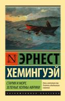 Книга АСТ Старик и море. Зеленые холмы Африки (Хемингуэй Э.) -