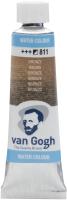 Акварельные краски Van Gogh 811 / 20018111 (10мл, бронза) -