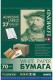 Наклейки для печати Lomond Самоклеющаяся 27 делений A4, 70 г/м, 50л / 2100185 -
