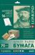 Наклейки для печати Lomond Самоклеющаяся 16 делений A4, 70 г/м, 50л / 2100125 -