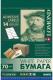 Наклейки для печати Lomond Самоклеющаяся 14 делений A4, 70 г/м, 50л / 2100085 -