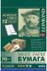 Наклейки для печати Lomond Самоклеющаяся 12 делений A4, 70 г/м, 50л / 2100075 -