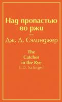 Книга Эксмо Над пропастью во ржи (Сэлинджер Дж.) -