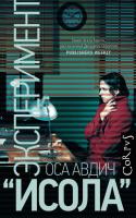 Книга АСТ Эксперимент Исола (Авдич О.) -