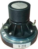 Динамик для профессиональной акустики Biema BMH-2501 -