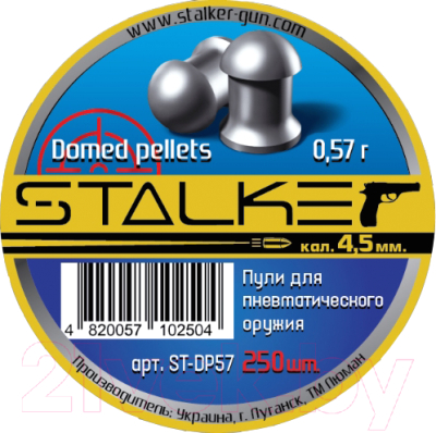 Пульки для пневматики Stalker Domed Pellets 0.57г