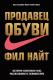 Книга Эксмо Продавец обуви История компании Nike (Найт Ф.) -