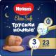 Подгузники-трусики детские Huggies Elite Soft Overnites 3 (23шт) -