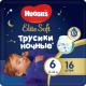 Подгузники-трусики детские Huggies Elite Soft Overnites 6 (16шт) -