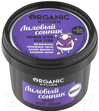 Крем для тела Organic Kitchen Лиловый сонник ночной