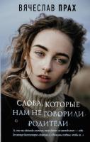 Книга АСТ Слова, которые нам не говорили родители (Прах В.) -